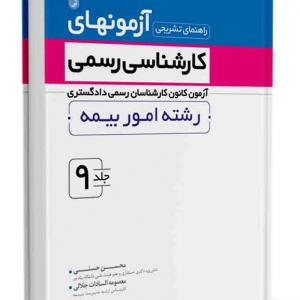 کتاب راهنمای تشریحی آزمونهای کارشناسی رسمی جلد۹ (رشته امور بیمه)