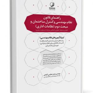 کتاب راهنمای قانون نظام مهندسی و کنترل ساختمان و مبحث دوم (نظامات اداری) (کتاب قوانين و ضوابط حقوقی و انتظامی مرتبط با مسئوليت مجری)