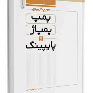 کتاب مرجع کاربردی پمپ، پمپاژ و پایپینگ