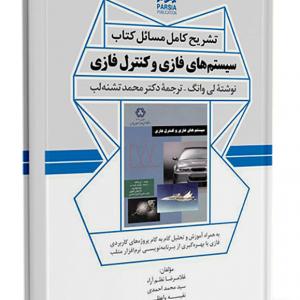 تشریح کامل مسائل کتاب سیستمهای فازی و کنترل فازی