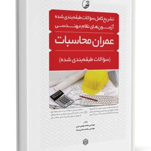 کتاب تشریح کامل سؤالات طبقه بندیشده آزمونهای نظام مهندسی عمران محاسبات