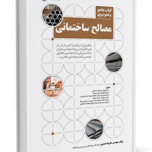 کتاب جامع و تصویری مصالح ساختمانی