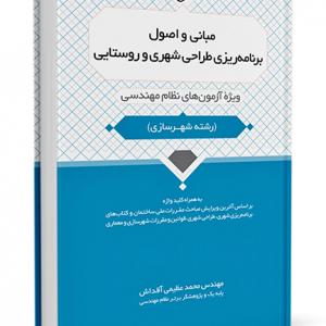 کتاب مبانی و اصول برنامهریزی طراحی شهری و روستایی