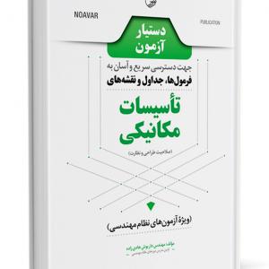 کتاب دستیار آزمون تأسيسات مکانیکی(صلاحیت و طراحی)