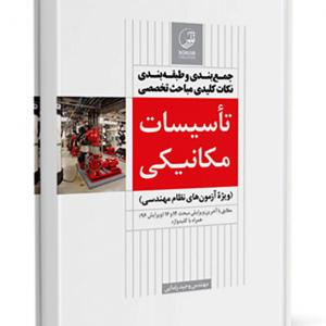 کتاب جمعبندی و طبقهبندی نکات کلیدی مباحث تخصصی تاسیسات مکانیکی (نظارت)