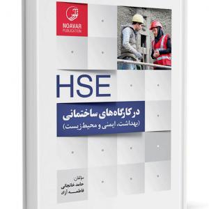 کتاب HSE در کارگاههای ساختمانی و پروژههای عمرانی