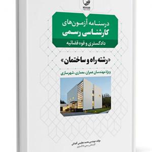 کتاب درسنامه آزمونهای کارشناس رسمی رشته راه و ساختمان، شهرسازی و معماری