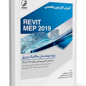 کتاب آموزش کاربردی و تخصصی REVIT MEP 2019 ویژه مهندسان مکانیک و برق