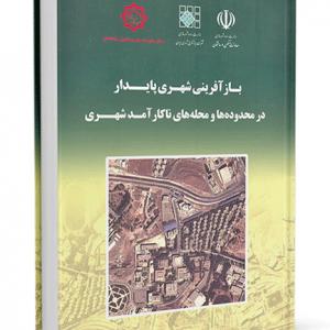 کتاب بازآفرینی شهری پایدار در محدودهها و محلههای ناکار آمد شهری