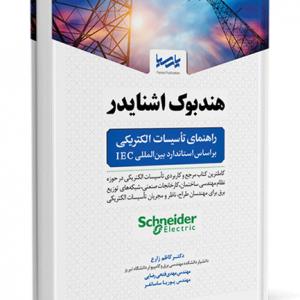 کتاب هندبوک اشنایدر راهنمای تاسیسات الکتریکی بر اساس استاندارد بینالمللی IEC