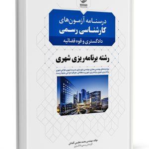 کتاب درسنامه آزمون های کارشناسی رسمی دادگستری و قوه قضائیه رشته برنامه ریزی شهری(به همراه تمامی آزمونهای برگزار شده)