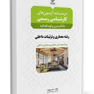 کتاب درسنامه آزمونهای کارشناسی رسمی رشته معماری داخلی و تزئینات