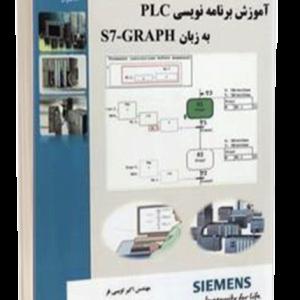 کتاب آموزش برنامه نویسی PLC به زبان S7- GRAPH