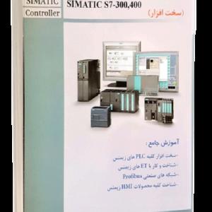 کتاب مرجع کاربردی plc جلد اول simatic s7-300,400