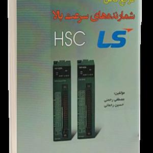 کتاب مرجع کامل شمارنده های سرعت بالا (LS(HSC