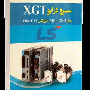 کتاب سرو درایو xgt سری xdl-l7nh با پروتکل ethercat برند LS