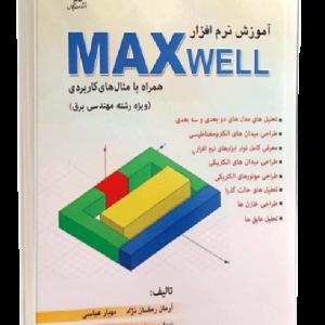 کتاب آموزش نرم افزار MaxWell همراه با پروژه های کاربردی