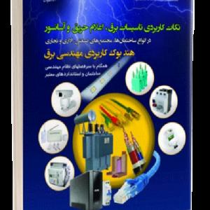 کتاب نکات کاربردی تاسیسات برق، اعلام حریق و آسانسور