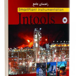 کتاب راهنمای جامع INTOOLS) Smartplant Instrumentation)