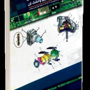 کتاب اصول پیشرفته تعمیر ماشین های لباسشویی ، ظرفشویی و خشک کن