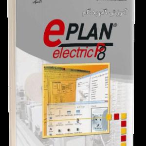 کتاب آموزش گام به گام EPLAN P8