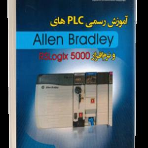 کتاب آموزش رسمی plc های allen bradley و نرم افزار rslogix 5000