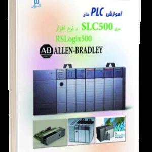 کتاب آموزش PLC های سری SLC500 , نرم افزارRSLogix500- ALLEN -BRADLEY