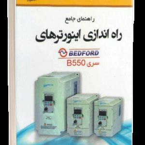 کتاب راهنمای جامع راهاندازی اینورترهای BEDFORD سری B550
