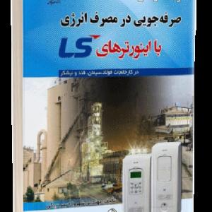 کتاب راهکارهای صرفه جویی در مصرف انرژی با اینورترهای LS