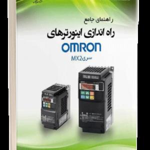 کتاب راهنمای جامع راهاندازی اینورترهای OMRON سری MX2