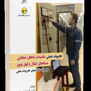 کتاب تجربیات عملی تنظیمات رله های حفاظتی شبکه های انتقال و فوق توزیع
