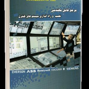 کتاب مرجع کامل مهندسی نصب و راه اندازی سیستم های کنترل