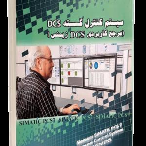کتاب سیستم کنترل گسسته dcs(مرجع کاربردی dcs زیمنس)