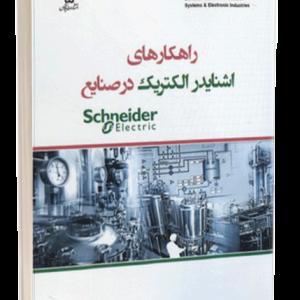 کتاب راهکارهای اشنایدر الکتریک در صنایع