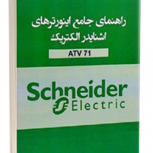 کتاب راهنمای جامع اینورترهای اشنایدر الکتریک ATV 71