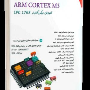کتاب arm cortex m3 آموزش میکروکنترلر lpc 1768