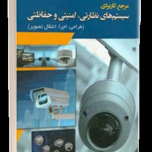 کتاب مرجع کاربردی سیستم های نظارتی امنیتی و حفاظتی