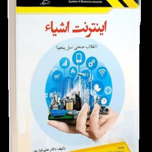 کتاب اینترنت اشیا (انقلاب صنعتی نسل پنجم)