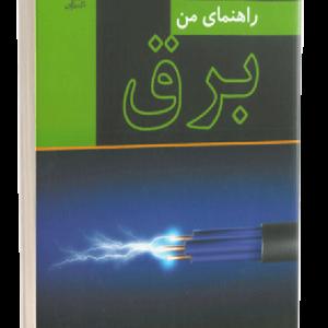 کتاب راهنمای من برق