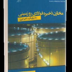 کتاب مخازن ذخیره فولادی روزمینی با رویکرد اجرایی