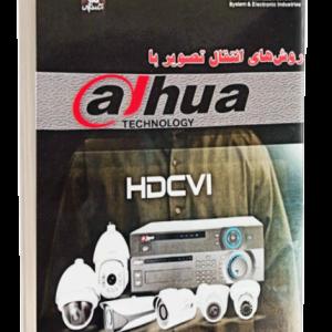 کتاب روش های انتقال تصویر با dahua