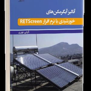 کتاب آنالیز آبگرمکنهای خورشیدی با نرمافزار RETScreen