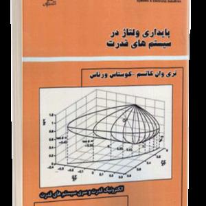 کتاب پایداری ولتاژ در سیستم های قدرت
