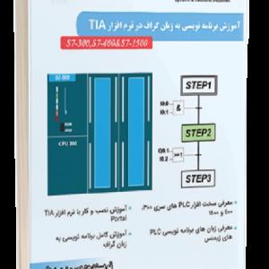 کتاب آموزش برنامه نویسی به زبان گراف در نرم افزار( TIA -(S7-300 ، S7-400 ، S7-1200 و S7-1500