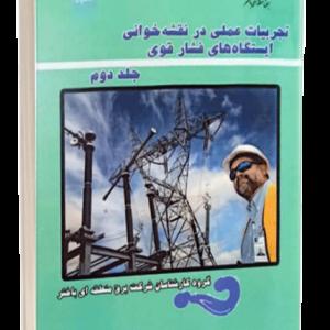 کتاب تجربیات عملی در نقشه خوانی ایستگاه های فشارقوی جلد دوم