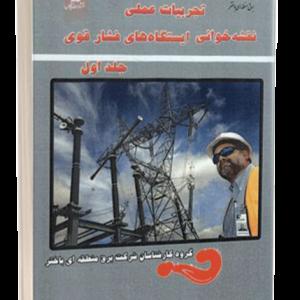 کتاب تجربیات عملی نقشهخوانی ایستگاههای فشار قوی جلد اول