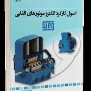 کتاب اصول کارکرد الکتروموتورهای القایی weg