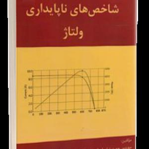 کتاب شاخصهای ناپایداری ولتاژ