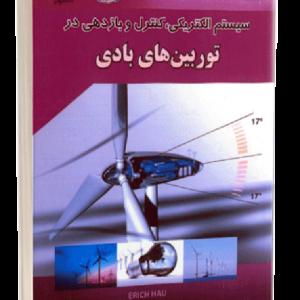 کتاب سیستم های الکتریکی، کنترل و بازدهی در توربین های بادی