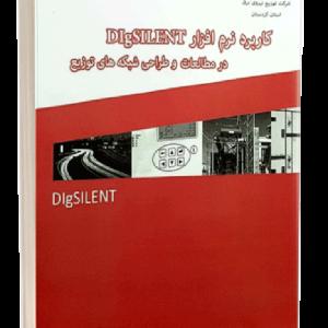 کتاب کاربرد نرم افزار Digsilent در مطالعات و طراحی شبکه های توزیع